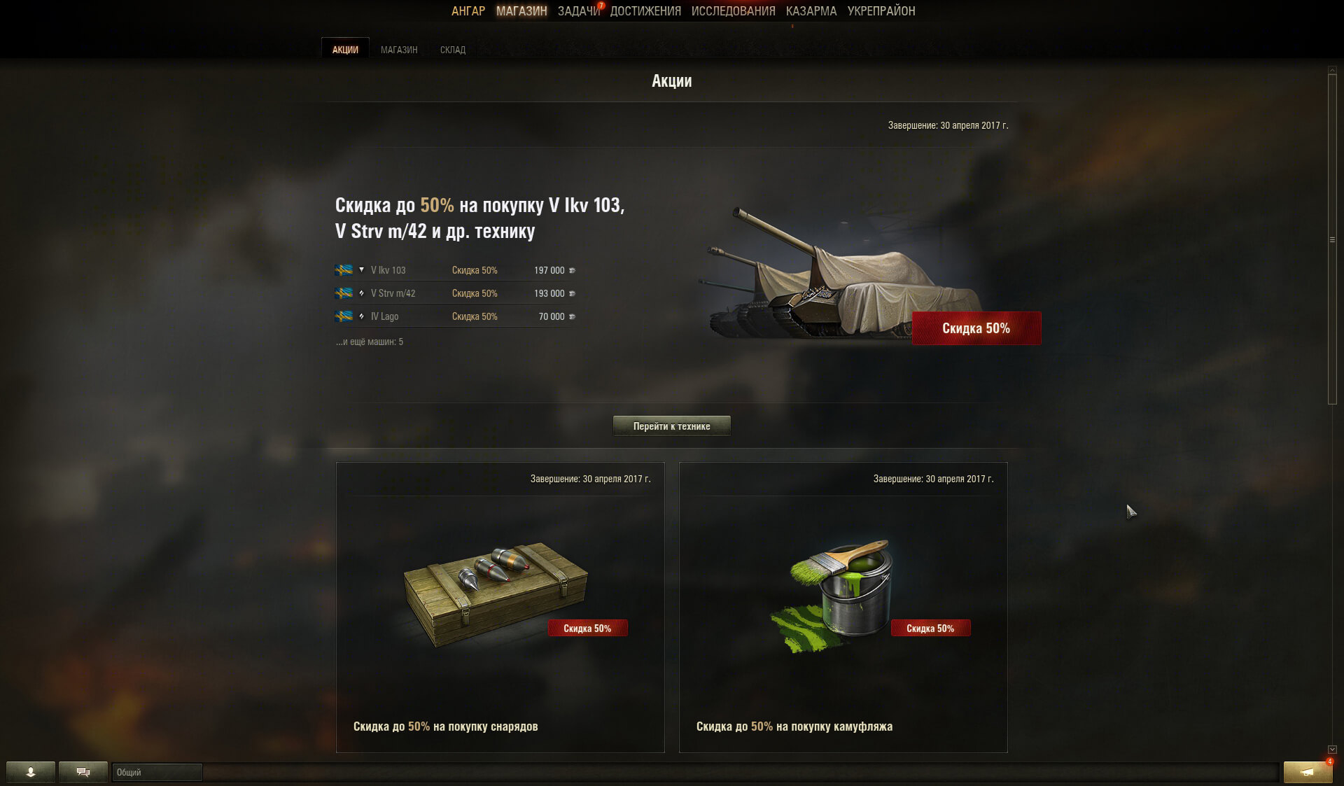 Patch 9.19 do World of Tanks